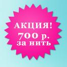 Летняя акция - 700 рублей за мезонить